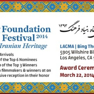 6th Annual Farhang Foundation Short Film Festival Award Ceremony & Reception