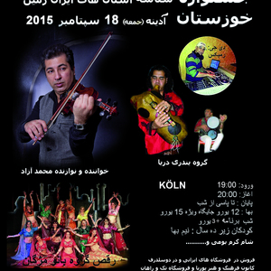 Festival Ostanhaye Iran