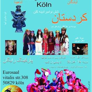 Festival of Iranian