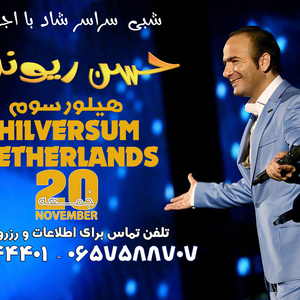 Stand Up Comedy with Hasan Reyvandi