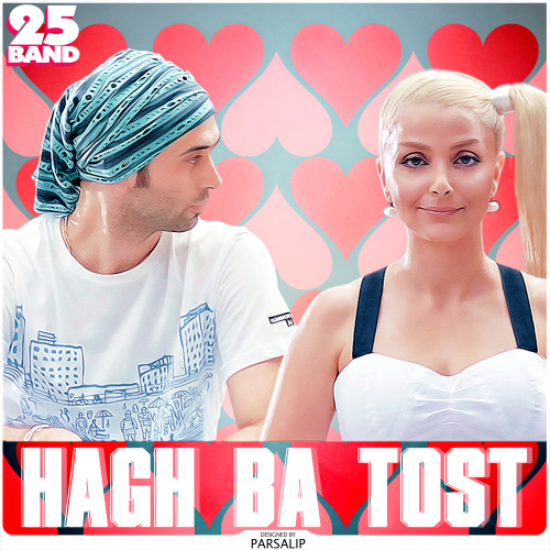 25 Band - 'Hagh Ba Tost'