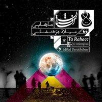 Afsharestan - 'Injaa Mayaa, To Ham Afsorde Mishavi'
