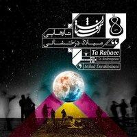 Afsharestan - 'Mokaashefe Ghabl Az Tofaan'