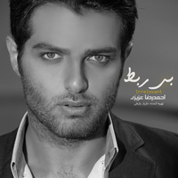 AhmadReza Azizi - 'Bitabi'