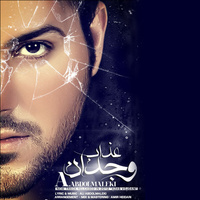 Ali Abdolmaleki - 'Azab Vojdan'