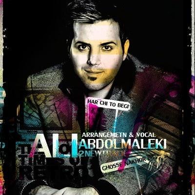 Ali Abdolmaleki - 'Ghosse Nakhor'