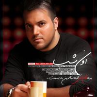 Ali Abdolmaleki - 'Oun Shab'