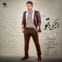 Ali Abdolmaleki - 'Ya Hishki Ya To'