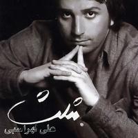 Ali Lohrasbi - 'Atre Baroon'