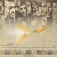Ali Lohrasbi - 'Gole Roz'