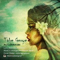Ali Lohrasbi - 'Tabe Gerye'
