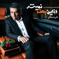Ali Sabbaghi - 'Hale Man Khoobeh'