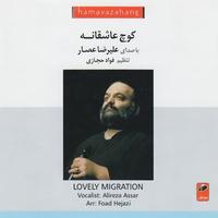 Alireza Assar - 'Ensanam Arezoost'