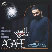Alireza Assar - 'Eshghe Elahi (Instrumental)'
