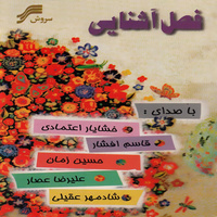 Alireza Assar - 'Eydaneh'