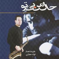Alireza Assar - 'Hamzaboon'