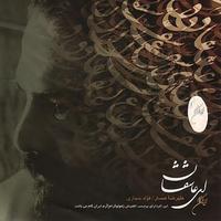 Alireza Assar - 'Mane Bi Del'