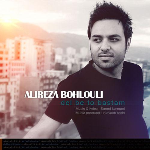 Alireza Bohlouli - 'Del Be To Bastam'