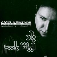 Amin Rostami - 'Mano Too Ghalbet Negah Dar'