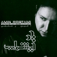 Amin Rostami - 'Setare'