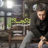 Amin Rostami - 'Ta Koja'
