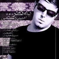 Amin Rostami - 'Ye Nafar'