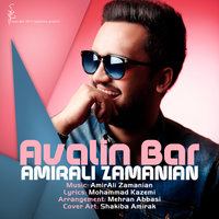 Amir Ali Zamanian - 'Avalin Bar'