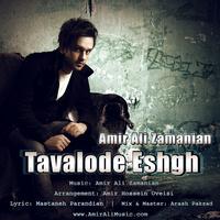 Amir Ali Zamanian - 'Tavalode Eshgh'