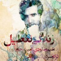 Amir Farjam - 'Zendegi Tatil'