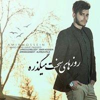 Amir Hossein - 'Roozhaye Sakht Migzare (Ft Royela)'