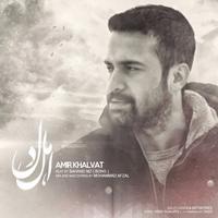 Amir Hossein - 'Ahle Del'