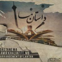 Amir Hossein - 'Dastane Ma (Ft MB)'