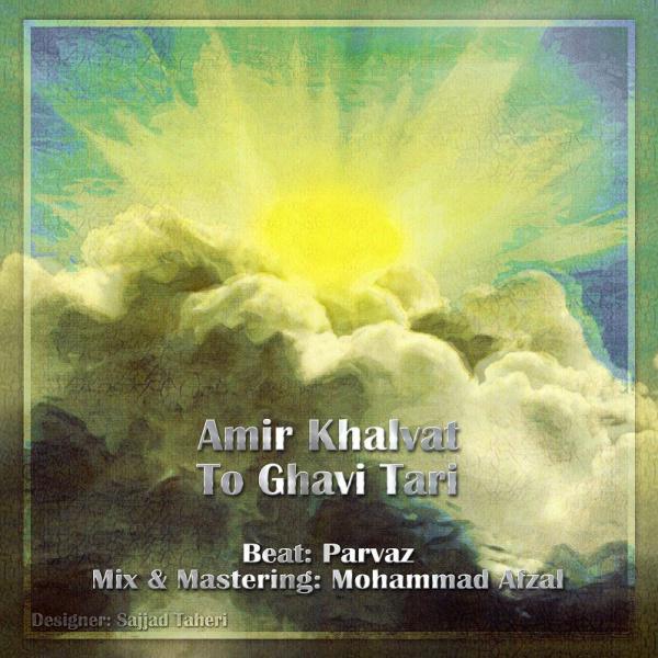 Amir Hossein - 'To Gavitari'