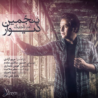 Amir Tajik - 'Panjomin Divar'