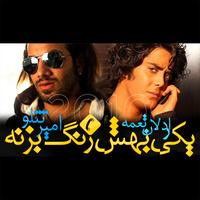 Amir Tataloo - 'Yeki Behesh Zang Bezane (Ft Ardalan Tomeh)'