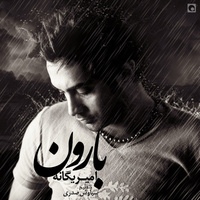 Amir Yeganeh - 'Baroon'