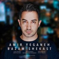 Amir Yeganeh - 'Bazam Shekast'