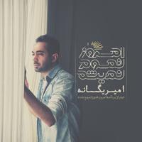 Amir Yeganeh - 'Emrooz Tamoom Nemishe'