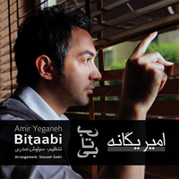 Amir Yeganeh - 'To Bedoon Ino'