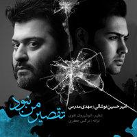 Amirhossein Noshali - 'Taghsire Man Nabud (Ft Mehdi Modarres)'
