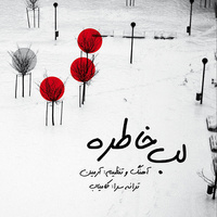 Armin - 'Labe Khatereh'