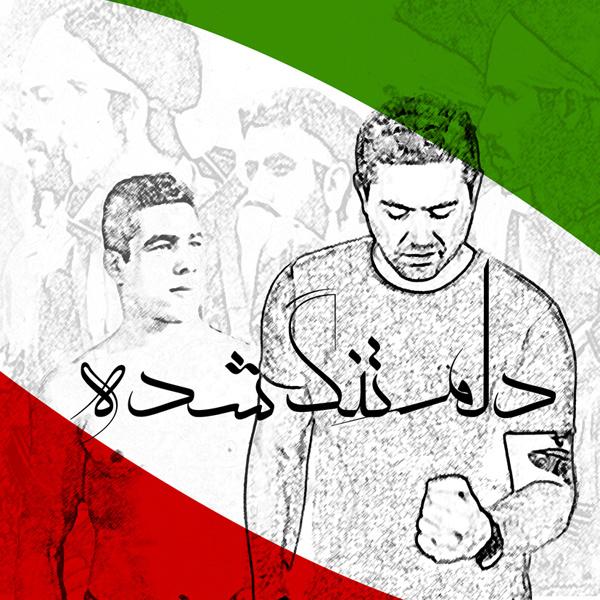 Arvin - 'Delam Tang Shodeh'