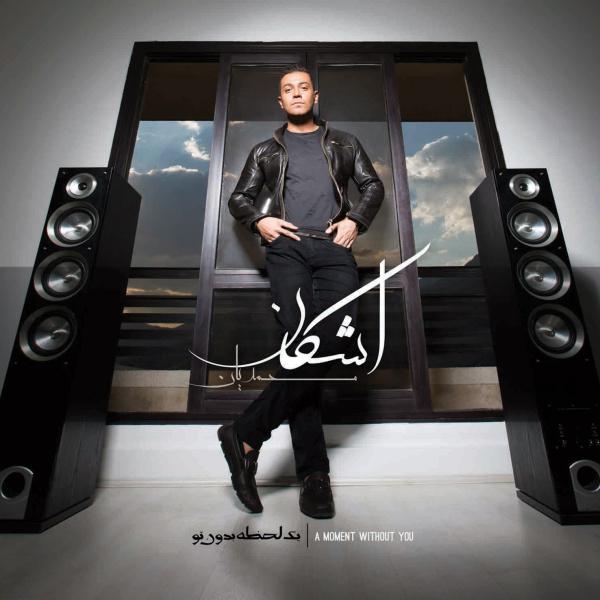 Ashkan Mohammadian - 'Bavaram Nabood'