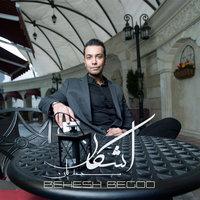 Ashkan Mohammadian - 'Behesh Begoo'