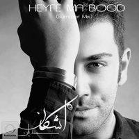 Ashkan Mohammadian - 'Heyfe Ma Bood (Summer Mix)'