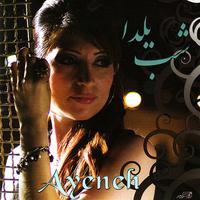 Ayeneh - 'Ghafas'