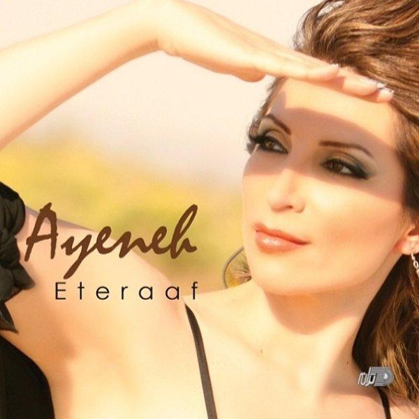 Ayeneh - 'Mahaleh'
