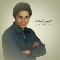 Babak Jahanbakhsh - 'Chi Shodeh'