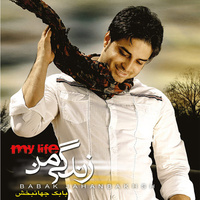 Babak Jahanbakhsh - 'Dooset Daram'
