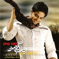 Babak Jahanbakhsh - 'Zendegie Man'